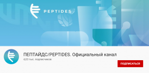 Видео YOUTUBE канала Peptides