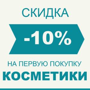 скидка 10% на косметику