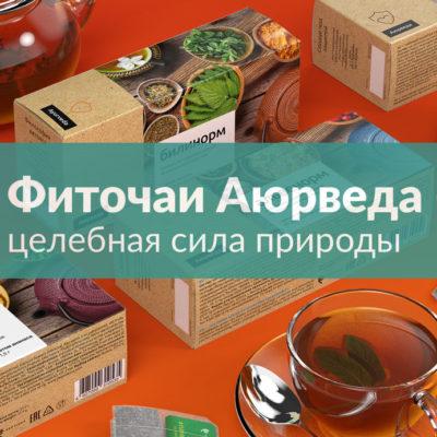 Фиточаи Аюрведа. Редизайн упаковки